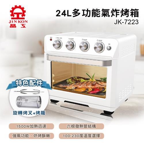 晶工牌 24L多功能氣炸烤箱JK-7223(氣炸/烤箱/乾果機)-庫