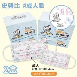 Snoopy 台灣製造3層成人款50入防護口罩(成人款)-2盒組(復古塗鴉款)