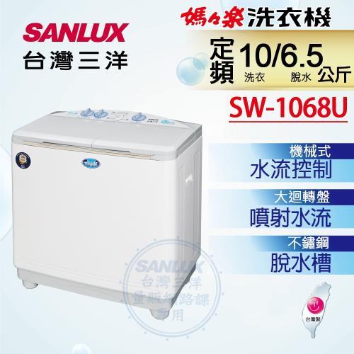 【SANLUX台灣三洋】10公斤雙槽不鏽鋼洗衣機
