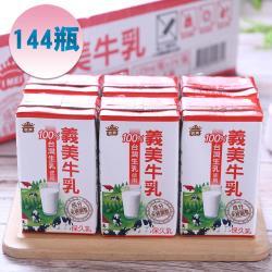 【義美】保久乳(125mlx24瓶/箱)x6箱