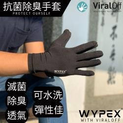 超強瑞典專利! ViralOff 抗菌除臭手套 防護手套