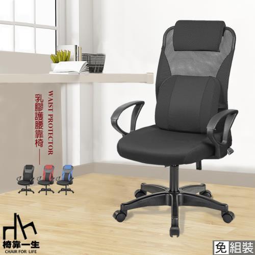 【好室家居】高背多功能升級乳膠護腰電腦椅辦公椅子(免組裝/升降椅/後仰可躺椅推薦/人體工學椅)