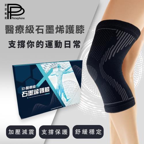 【PP 波瑟楓妮】醫療級石墨烯遠紅外線支撐舒緩護膝1雙 _晶晏肢體裝具未滅菌