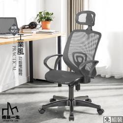 【好室家居】電腦椅 辦公椅 全網高背椅 人體工學頭枕護腰椅(3色任選)
