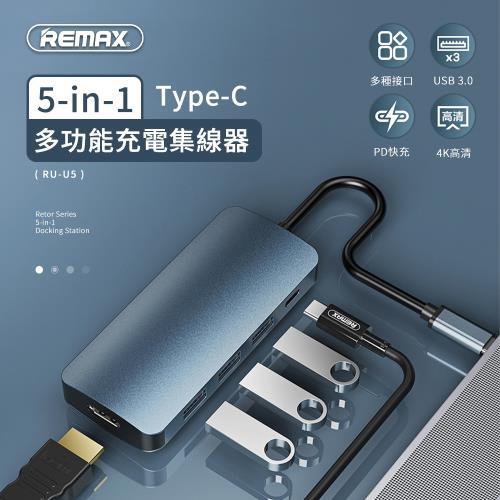 Remax【5合1】Type-C多功能充電集線器
