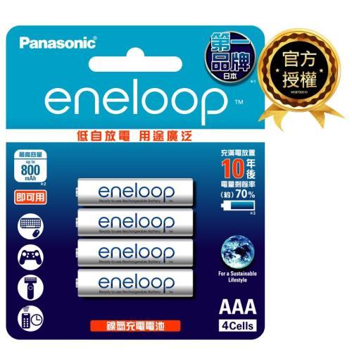 【Panasonic國際牌】800mAh即可用eneloop鎳氫充電電池4號4入(日本製)