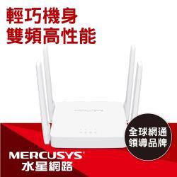 Mercusys 水星 AC10 AC1200 雙頻無線網路WiFi路由器(Wi-Fi 分享器)