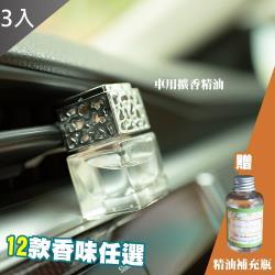 QIDINA (買一送二)空調汽車擴香瓶加贈車用補充瓶(21種香味任選)