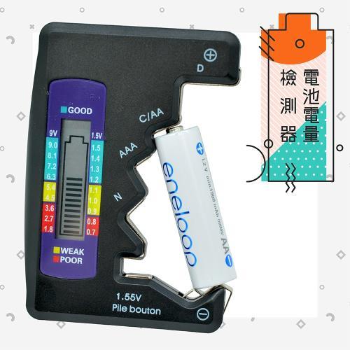 電池電量檢測器(1入)/
