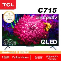 【TCL】55型 QLED量子智能連網液晶顯示器(55C715-壁掛安裝)