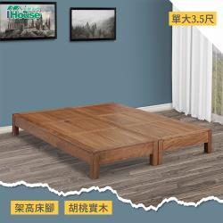 IHouse-非洲 胡桃木床底 單大3.5尺