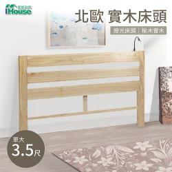 IHouse-北歐 榆木燈光床頭 單大3.5尺