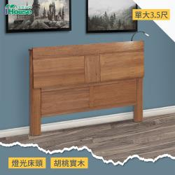 IHouse-非洲 胡桃木燈光床頭 單大3.5尺