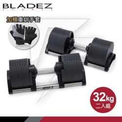 BLADEZ AD32 Z-可調式啞鈴-32kg-二入組(極淬黑)