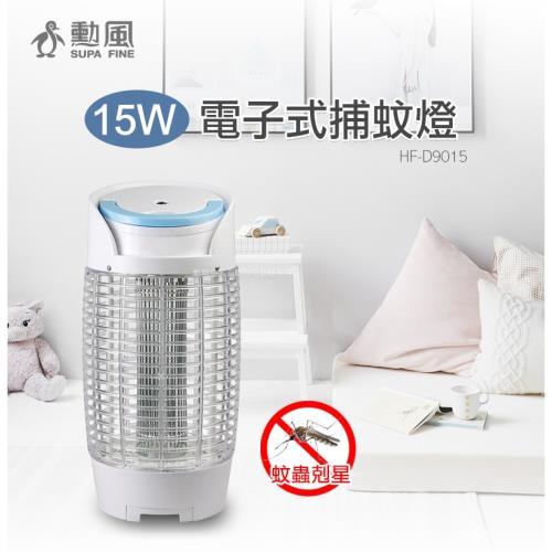 勳風15W電擊式捕蚊燈HF-D9015/