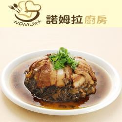 諾姆拉廚房--梅干扣肉 ( 六包 )