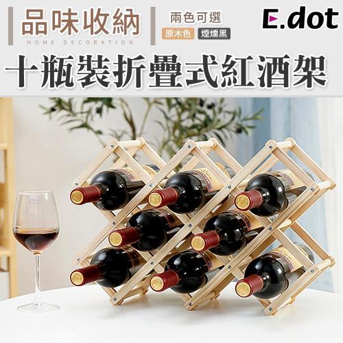 E.dot 十瓶裝折疊式紅酒架