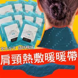 10片組-草本香氛肩頸熱敷帶 熱敷貼 護頸貼 暖頸貼
