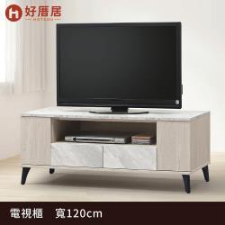 【好厝居】艾拉 收納電視櫃 寬120cm