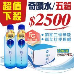 奇蹟水-極小分子團瓶裝水5箱 (礦泉水、天然水、鹼性離子水)