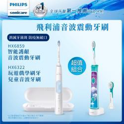 家庭加值組!! PHILIPS 飛利浦 Sonicare 智能護齦音波震動牙刷 +兒童音波震動牙刷(HX6859 or HX6856+HX6322)