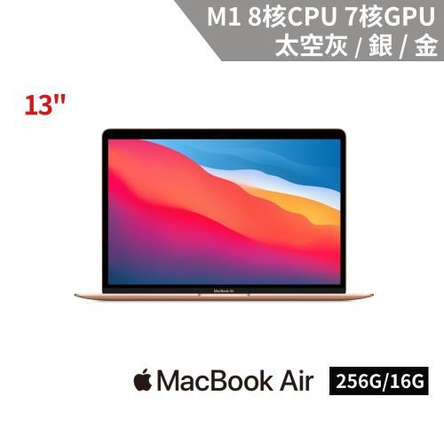 Apple MacBook Air 13吋 M1 8核心 CPU 與 7核心 GPU/16G/256G
