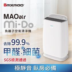 日本Bmxmao MAOair Mi-Do負離子空氣清淨機 / 臥房型最強