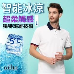 oillio歐洲貴族 男短袖口袋POLO衫 超強組合 頂規天絲棉 絕佳手感 經典配色 加大尺碼 白色