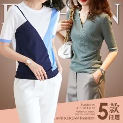 【艾米蘭】時尚百搭休閒上衣-5款任選(S-L)-特