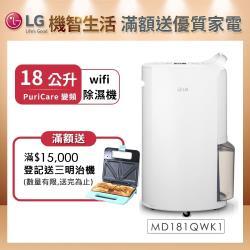 【限時送3,000東森幣/折扣金】LG樂金 1級能效18L WiFi遠控變頻除濕機/白MD181QWK1(S)-庫