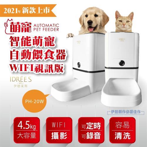 台灣品牌伊德萊斯-APP監控wifi視訊自動餵食器