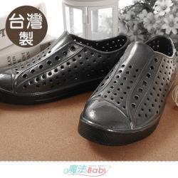 魔法Baby 男鞋 台灣製輕量舒適休閒洞洞鞋~sd9014