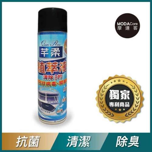 摩達客-芊柔清除病毒冷氣清潔劑_除臭抗菌_家用辦公室用車用/