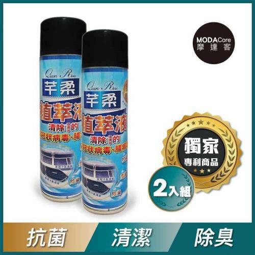摩達客-芊柔清除病毒冷氣清潔劑2入組合_除臭抗菌_家用辦公室用車用/