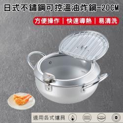 日式不鏽鋼雙耳可控溫多功能油炸鍋-20CM