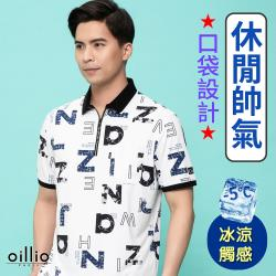 oillio歐洲貴族 男短袖冰涼衣 口袋POLO恤 超柔抗皺細膩布料 英文字設計 加大尺碼 白色