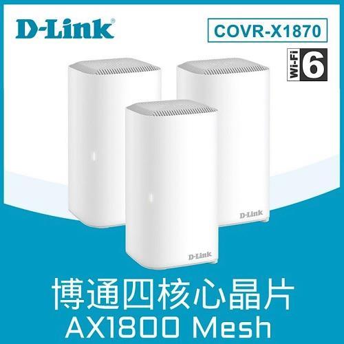 D-Link友訊 COVR-X1870 AX1800 雙頻 Mesh Wi-Fi 6 無線路由器 (3入)