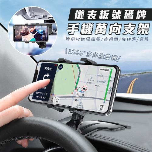 車用顯示臨停伸縮手機架/