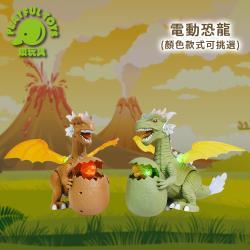 Playful Toys 頑玩具 電動恐龍 6627A(仿真動物 聲光音效 走路玩具 智慧蛋 機器霸王龍)