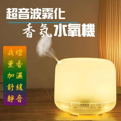 【LTP】日系負離子500mL超音波水氧機 空氣加濕 淨化空氣 香氛香薰機