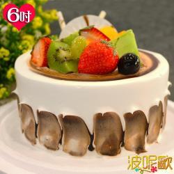 母親節預購 波呢歐 醇香巧克力雙餡藍莓布丁夾心水果鮮奶蛋糕(6吋)