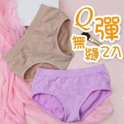 【生活無限】竹炭低腰無縫褲 (2入 ) 二色可選 R01-004