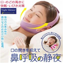 Dr.PRO日本熱銷防打呼止鼾帶