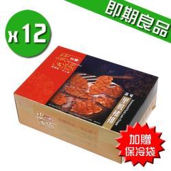 【即期良品】台糖 調味里肌豬排x12盒(300g/盒)_效期2021/06/13