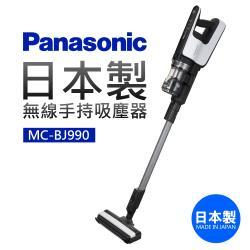 【國際牌Panasonic】日本製無線手持吸塵器 (MC-BJ990)