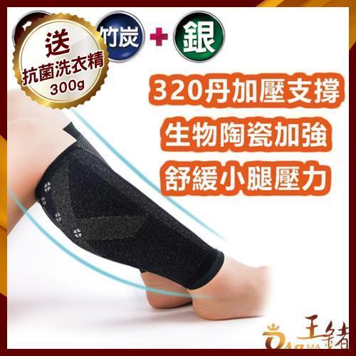 【王鍺】竹炭鍺能量健腿循環恢復套