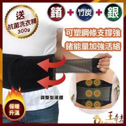 【王鍺】竹炭鍺能量二段加壓支撐調整型護腰 1件