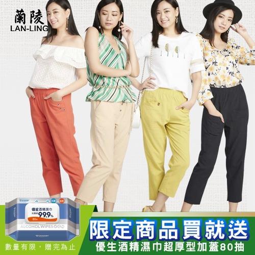 蘭陵(4入)嚴選水洗棉修身顯瘦褲(送酒精濕巾80抽)/