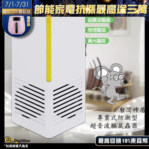 《Digimax》『台灣神盾』專業式防潮型超音波驅鼠蟲器