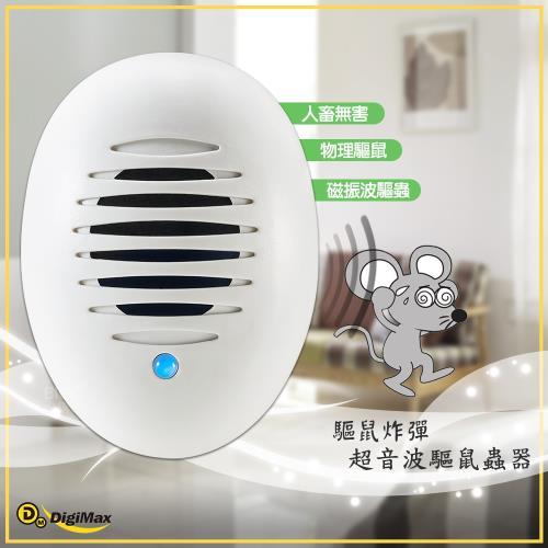 《Digimax》驅鼠炸彈超音波驅鼠蟲器